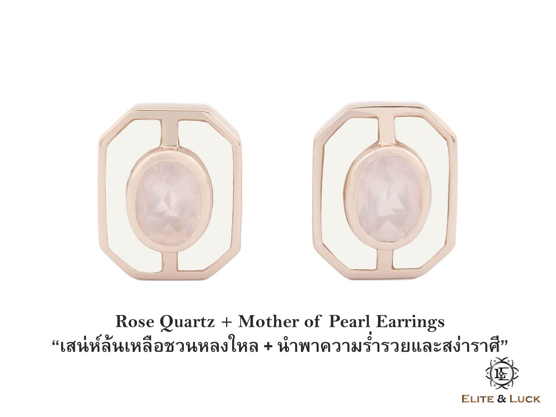 ต่างหู Rose Quartz + Mother of Pearl Sterling Silver สี Rose Gold รุ่น Charming