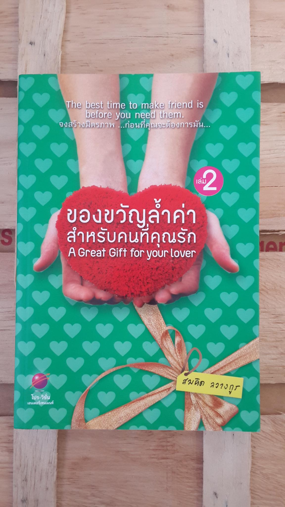 ของขวัญลำ้ค่า สำหรับคนที่คุณรัก เล่ม 2 / สมคิด ลวางกูร