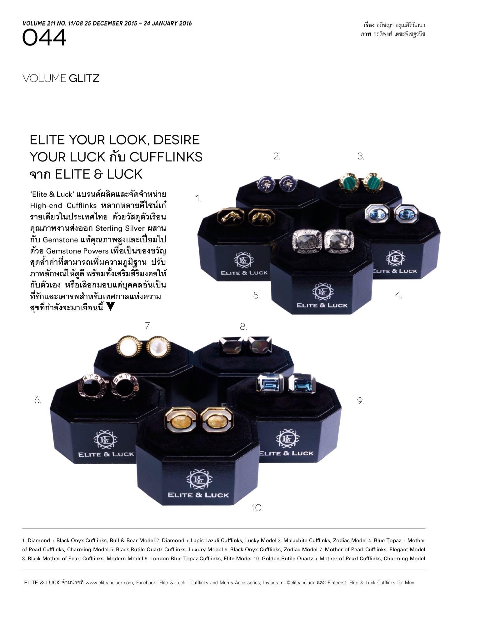 พบกับ Elite & Luck Cufflinks ได้ในนิตยสาร Volume ฉบับเดือนธันวาคม 2015.