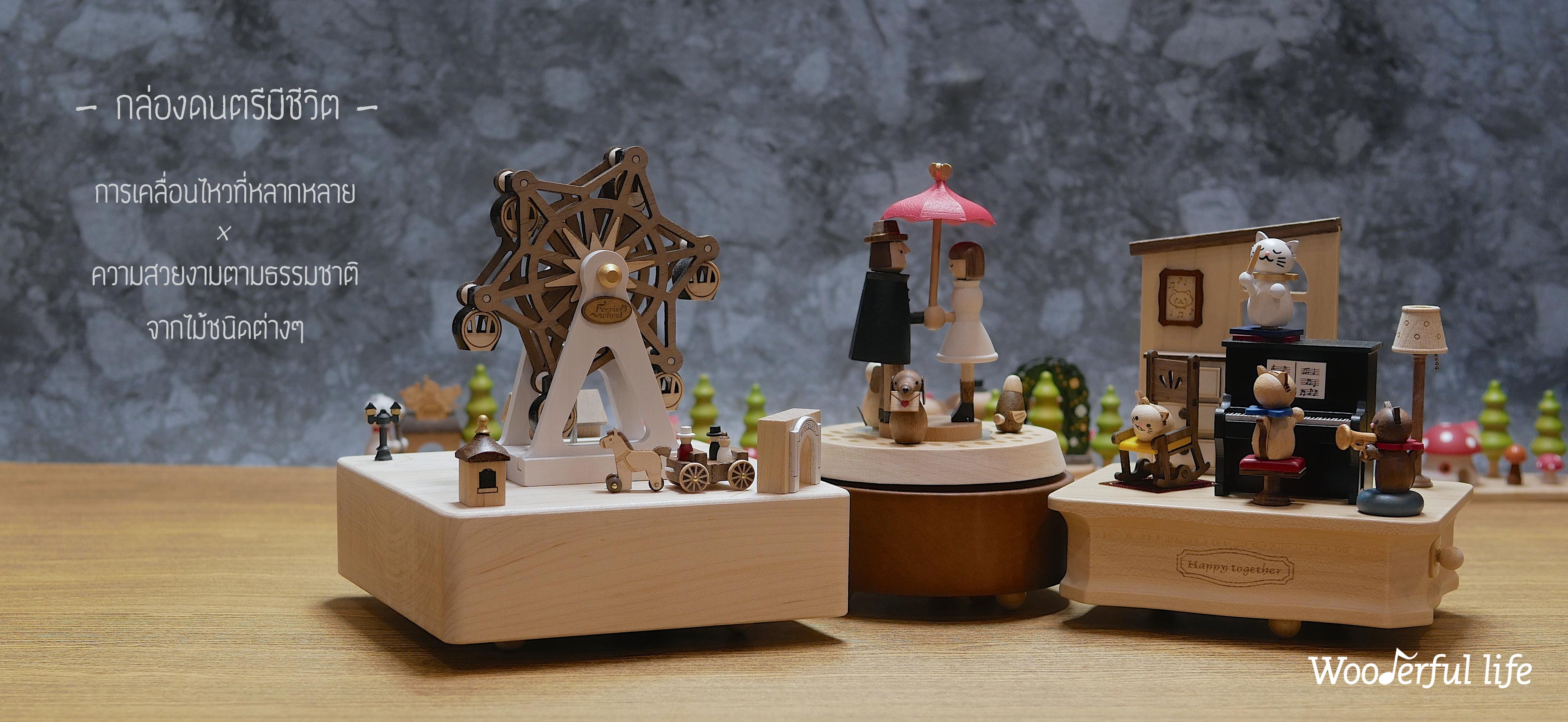 กล่องดนตรี Music Box