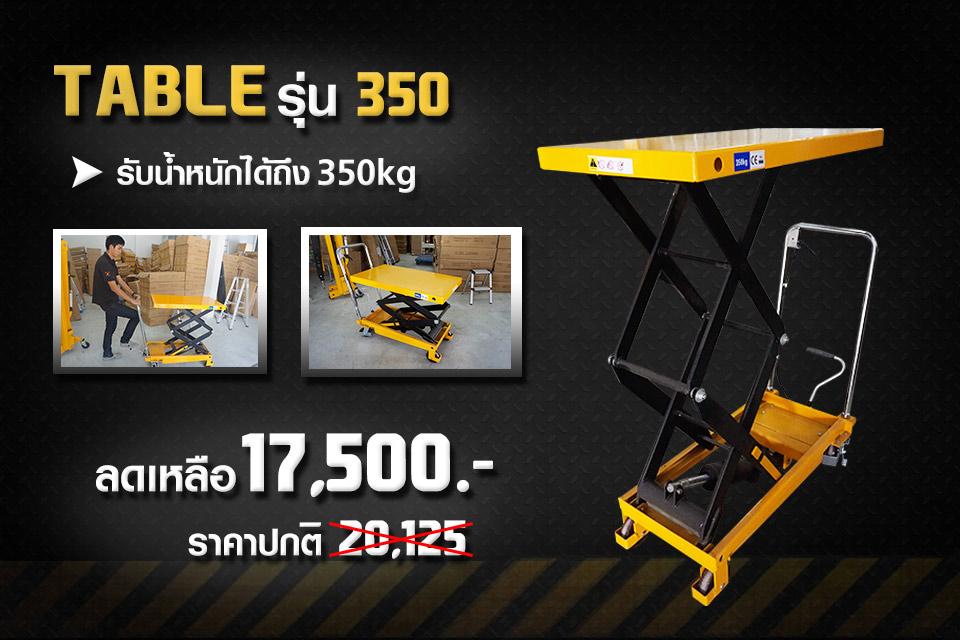 โต๊ะยกสูง Table lift รับน้ำหนัก 350 kg ยกได้สูง 133 cm รับประกัน 18 เดือน