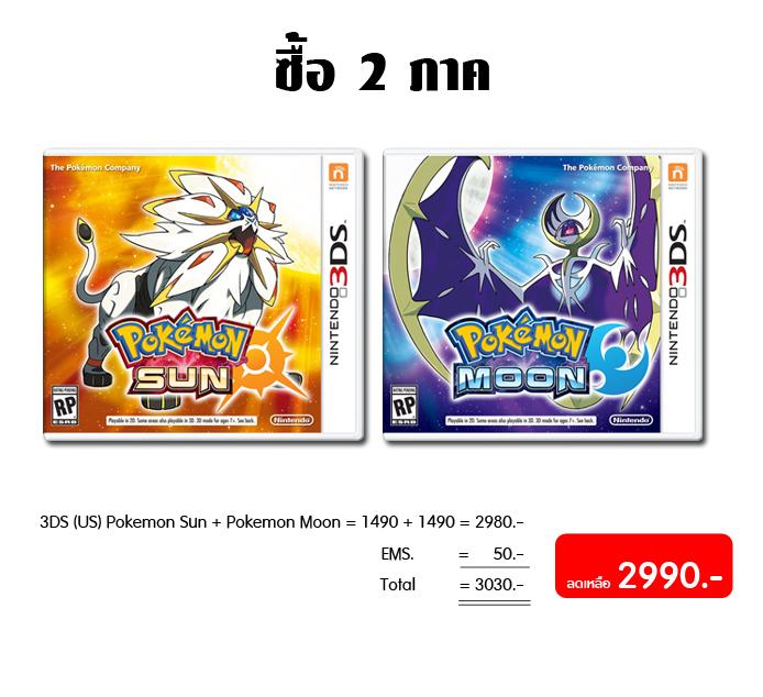 【SUNMOON】++ ซื้อ 2 ภาค Sun-Moon(US) ++ 3DS™ Pokemon SUN / Pokemon Moon