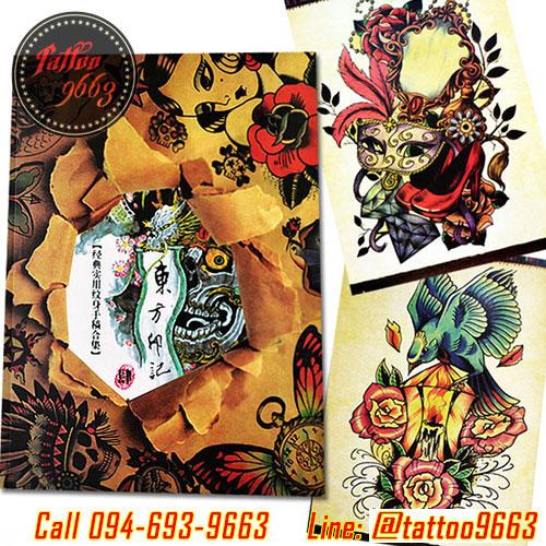 [OLD SCHOOL #4] หนังสือลายสัก Old School หนังสือสักลายโอสคูล รูปลายสักสวยๆ รูปรอยสักสวยๆ สักลายสวยๆ ภาพสักสวยๆ แบบลายสักเท่ๆ แบบรอยสักเท่ๆ ลายสักกราฟฟิก Old School Tattoo Manuscripts Flash Art Design Outline Sketch Book (A4 SIZE)
