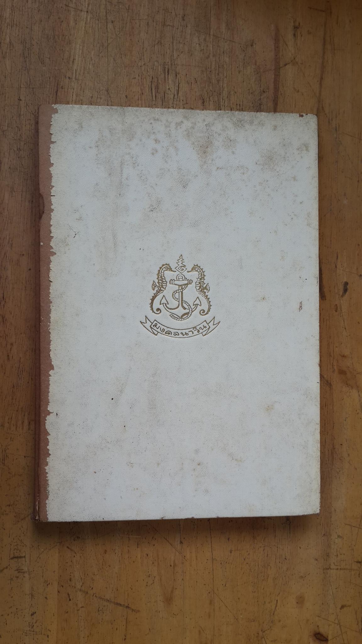 ปัญหากฎหมายสำหรับประชาชน : พิมพ์เป็นบรรณาการ ในงานพระราชทานเพลิงศพ นาวาโท พระมงคลนาวาวุธ (มงคล มงคลนาวิน)