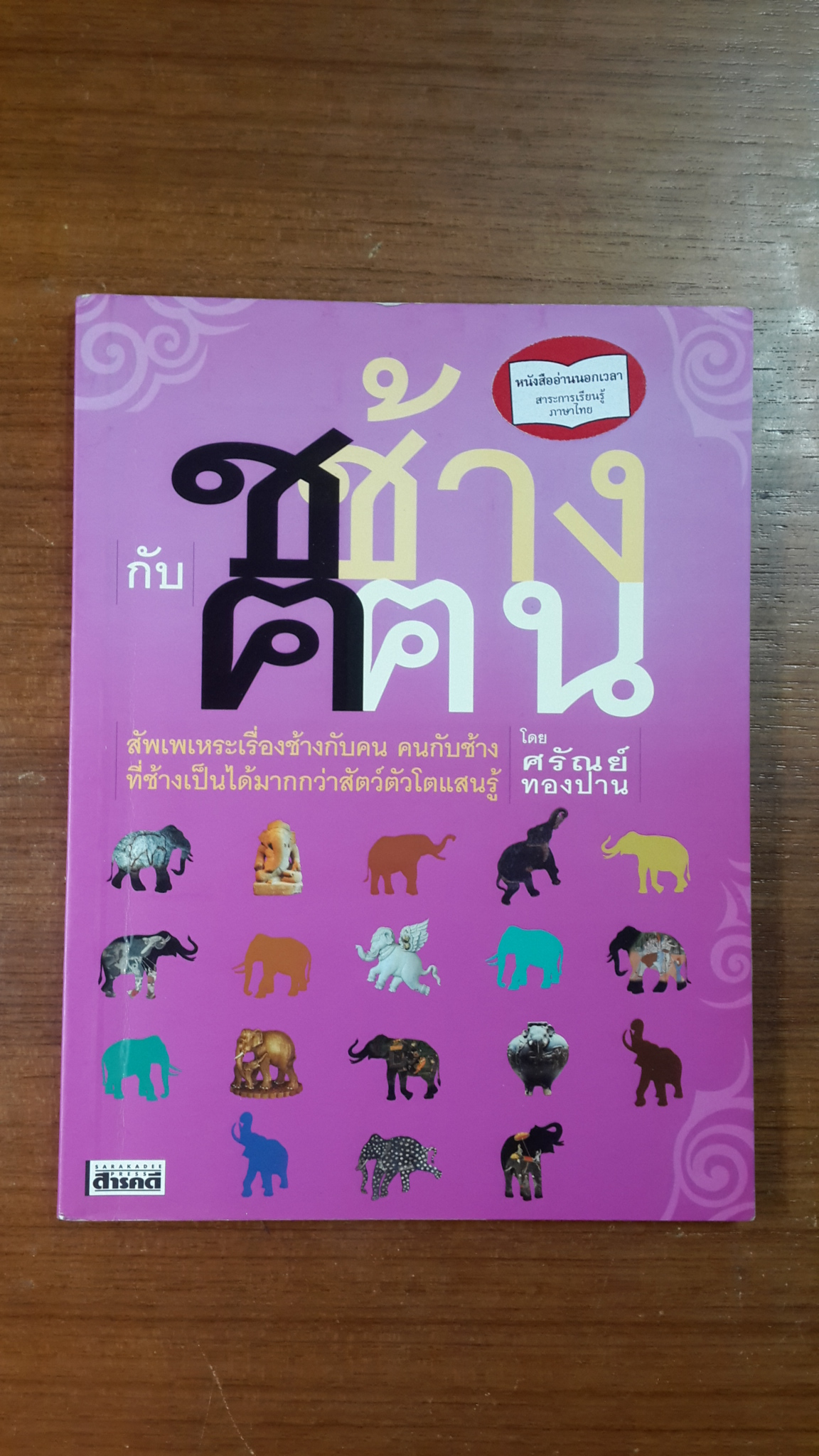 ช ช้าง กับ ฅ ฅน / ศรัณย์ ทองปาน