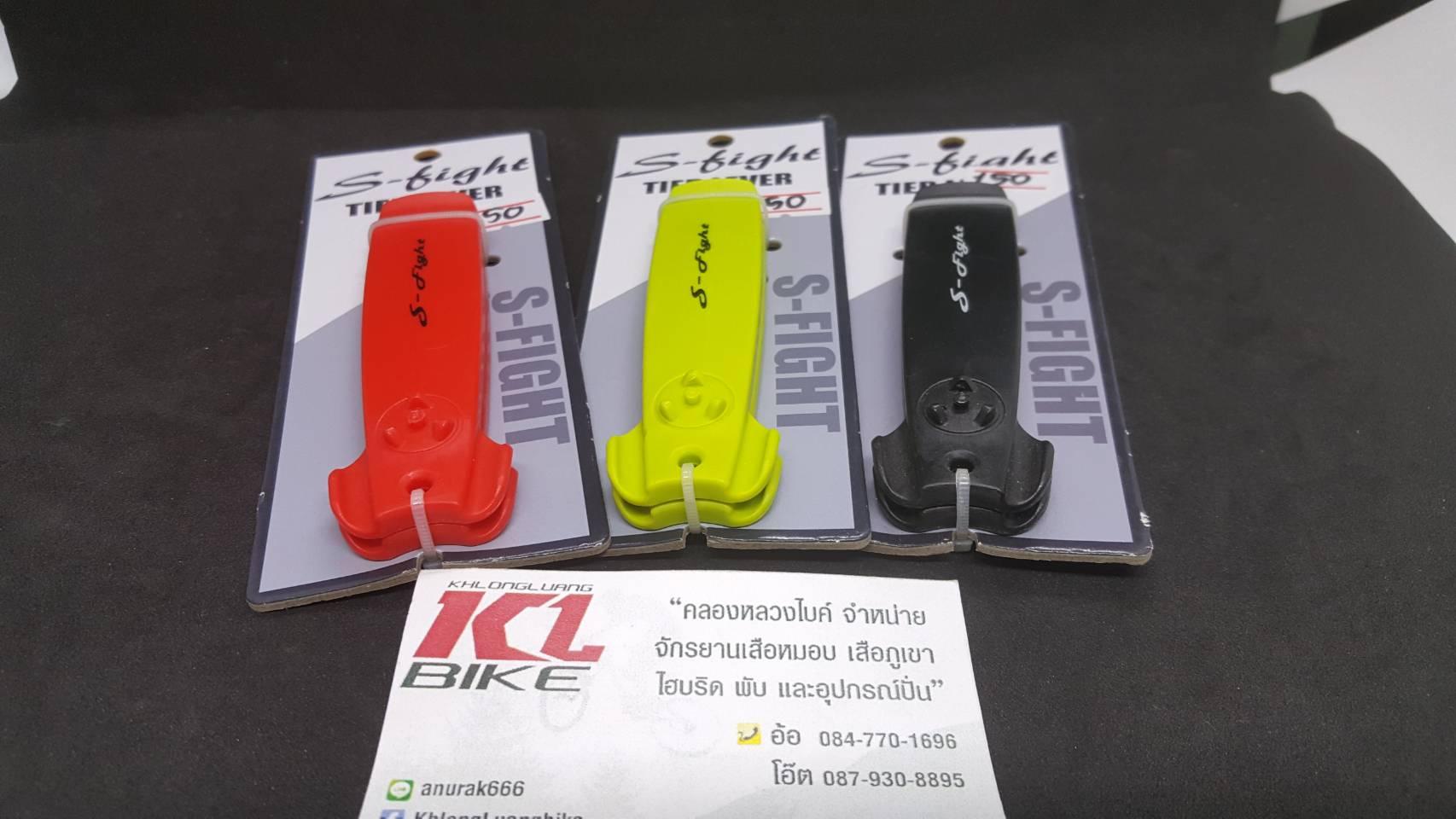 ที่งัดยาง S-Fight แบบบาง มีสามสี ดำ แดง และเขียว แข็งแรง ไม่หักง่ายแน่นอน งัดและรีดยางได้สะดวก