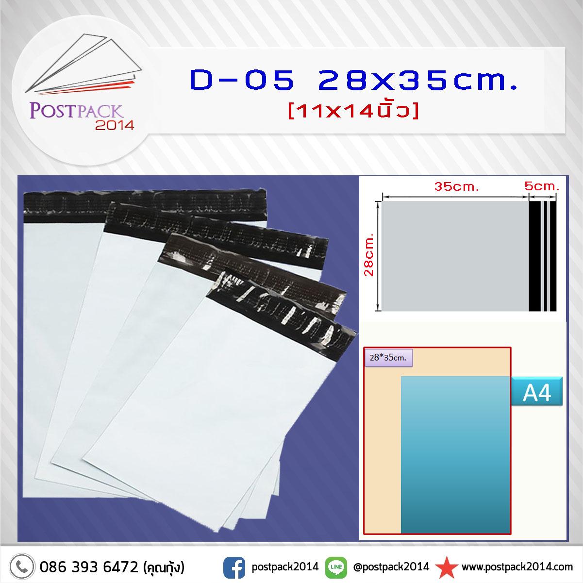 ซองไปรษณีย์พลาสติก 28x35 cm. (11x14นิ้ว)