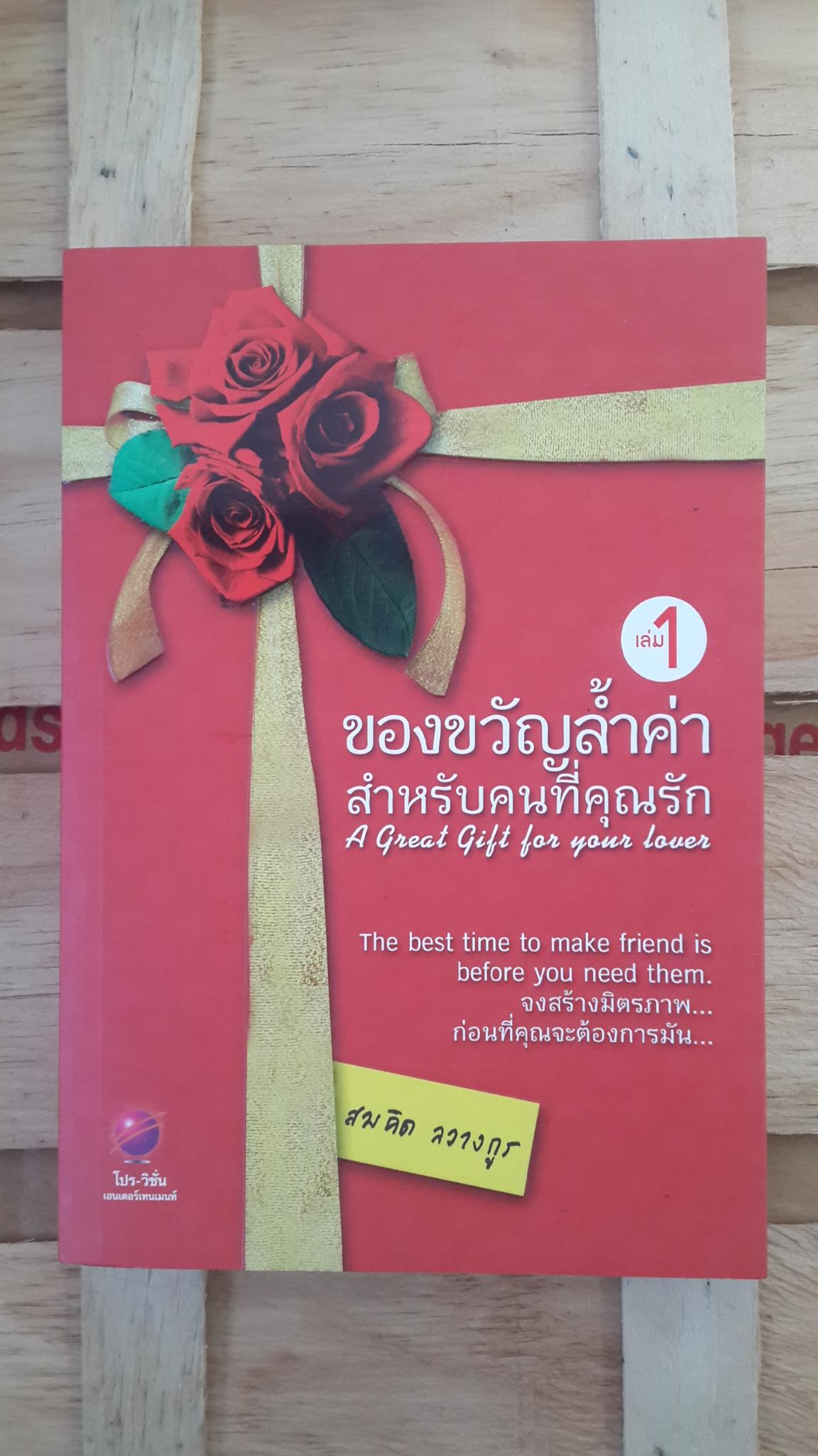 ของขวัญลำ้ค่า สำหรับคนที่คุณรัก เล่ม 1 / สมคิด ลวางกูร