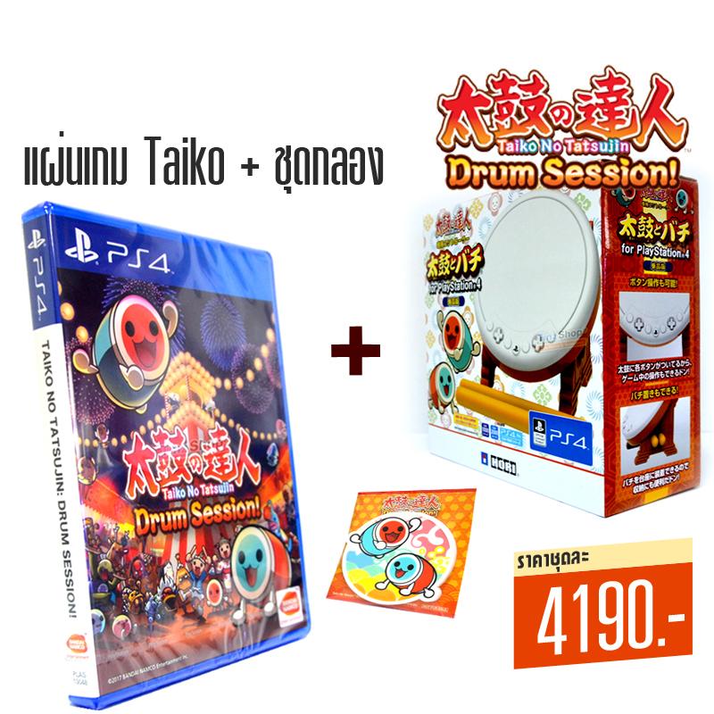 แผ่นเกม + กลอง // PS4™ Taiko No Tatsujin: Drum Session! + HORI™ PS4™ Taiko Drum Controller ราคาชุดละ 4190.-