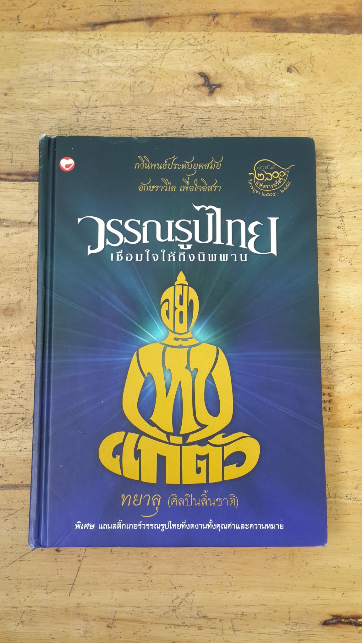วรรณรูปไทย เชื่อมใจให้ถึงนิพพาน / ทยาลุ