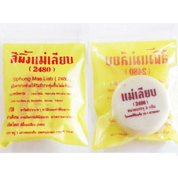 สีผึ้งแม่เลียบ(2480) ราคาส่ง 3 ตลับ ตลับละ 25 บาท/12 ตลับ ตลับละ 20 บาท ขายเครื่องสำอาง อาหารเสริม ครีม ราคาถูก ปลีก-ส่ง