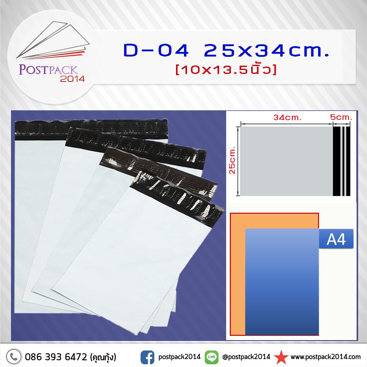 ซองไปรษณีย์พลาสติก 25x34 cm. (10x13.5นิ้ว)
