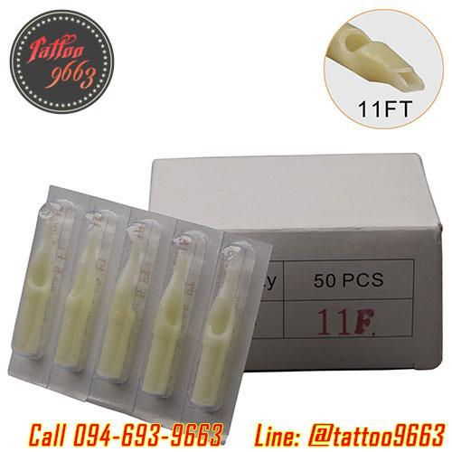 [11FT] ปลายกระบอกเข็มสัก แพ็ค50ชิ้น ปลายพลาสติกเบอร์ 11FT Disposable Plastic Nozzle Tattoo Needle Tips (50PC)
