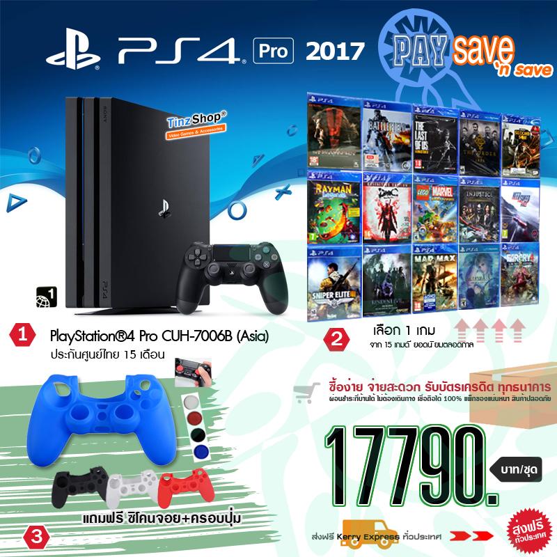 """โปรโมชั่น PS4 Pro Asia 2017 """"Pay Save Save"""" PS4Pro +1 เกมฮิต + ของแถม + ส่งฟรี ราคา 16790.-(19-06-2017)"""