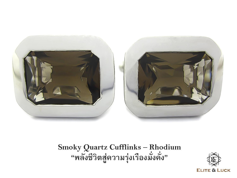 Smoky Quartz Sterling Silver Cufflinks สี Rhodium รุ่น Classic