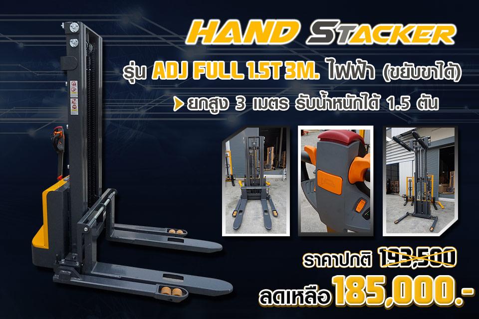 Hand Stacker ระบบไฟฟ้า รุ่น FULL Electricity 1.5Tx3 m ไฟฟ้า (ขาขยายได้) ยกได้ถึง 1500 kg สูงถึง 3 เมตร ยกขึ้น-ลงและขับเคลื่อนไปหน้า-หลัง ด้วยระบบไฟฟ้า สำเนา