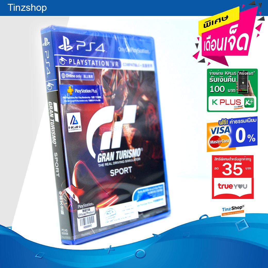 PS4™ Gran Turismo Sport Zone 3 Asia, English ** ส่งฟรี **