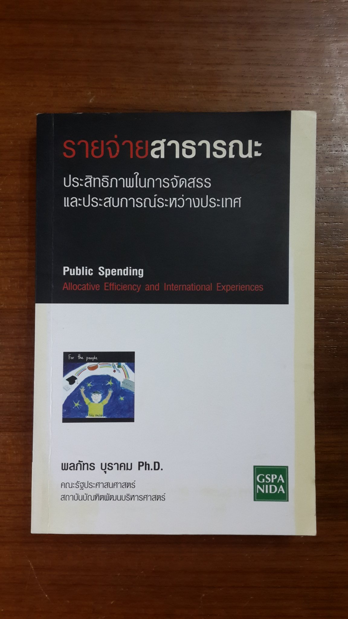 รายจ่ายสาธารณะ : ประสิทธิภาพในการจัดสรร และประสบการณ์ระหว่างประเทศ / พลภัทร บุราคม
