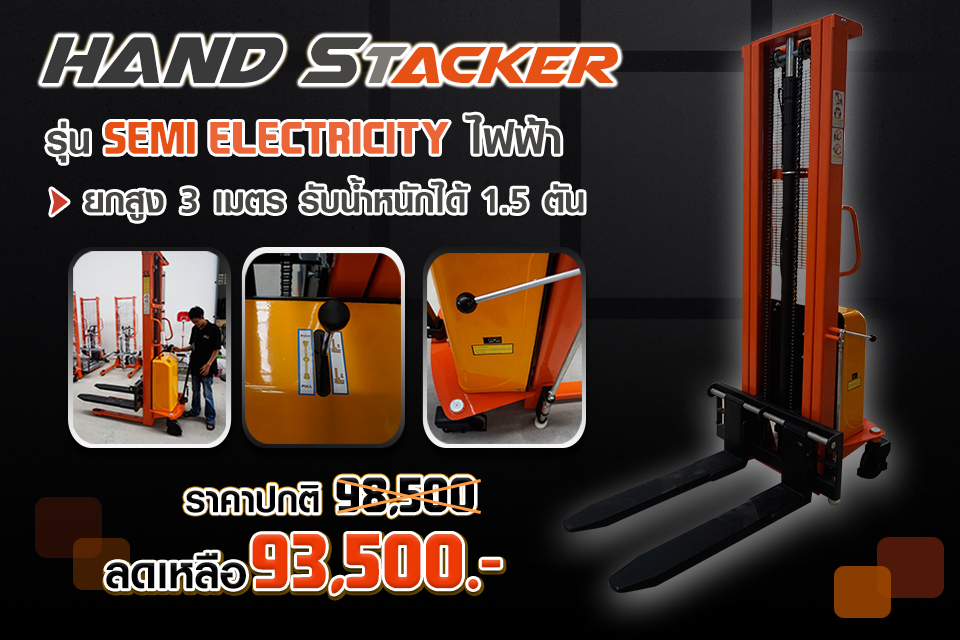 Hand Stacker ระบบไฟฟ้า รุ่น Semi ยกของหนัก 1.5T สูงถึง 3 เมตร ยกขึ้น-ลงด้วย ระบบไฟฟ้า ขับเคลื่อนไปหน้า-หลัง ด้วยระบบmanual สำเนา