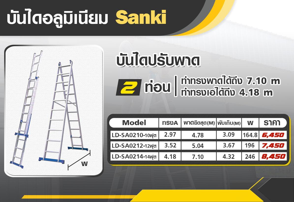 บันไดอลูมิเนียม Sanki (อลูมิเนียมทั้งตัว) รุ่น 2 ท่อน บันไดปรับพาด 12 ฟุต ทำทรงพาดได้ถึง 5.04 m ทรง A ได้สูงถึง 3.52 m