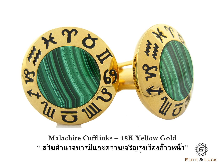 Malachite Sterling Silver Cufflinks สี 18K Yellow Gold รุ่น Zodiac *** Cufflinks สุดพิเศษสำหรับราศีพิจิก ***