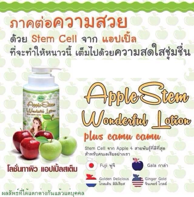 ชูวาอี้ แอปเปิ้ล สเต็ม วันเดอร์ฟูล โลชั่น Choo Waii Apple Stem (โลชั่นบำรุงผิวกาย)