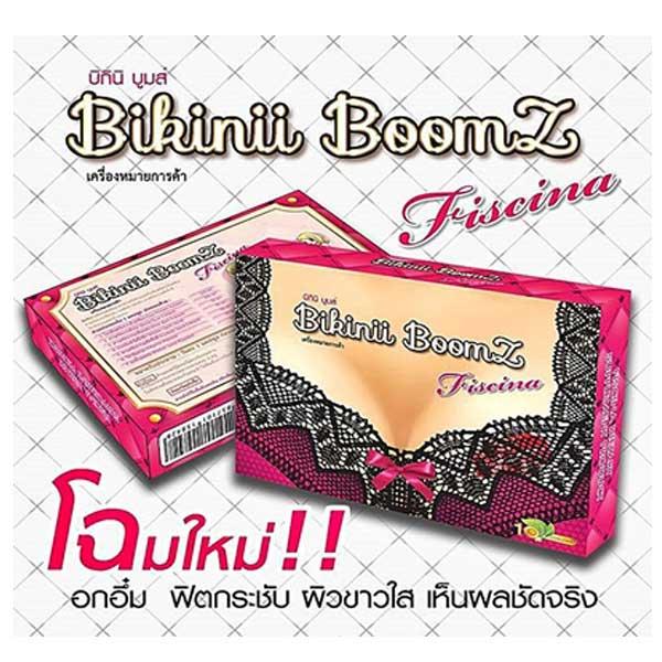 โฉมใหม่!! Bikinii BoomZ (Fiscqina) บิกินิ บูมส์ อึ๋มโอโม่ ปรับสูตรใหม่