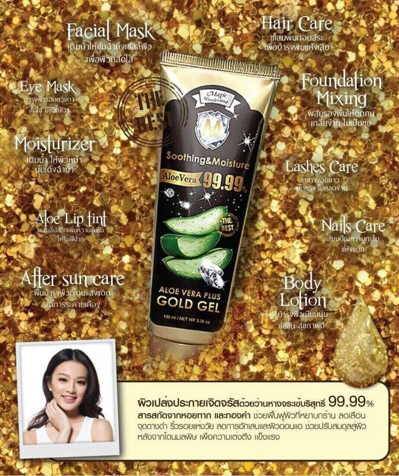 Magic Aloe vera plus gold gel (อโล ทองคำ)