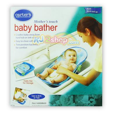 เก้าอี้อาบน้ำ Carter's ปรับระดับได้ ....จัดส่งฟรี