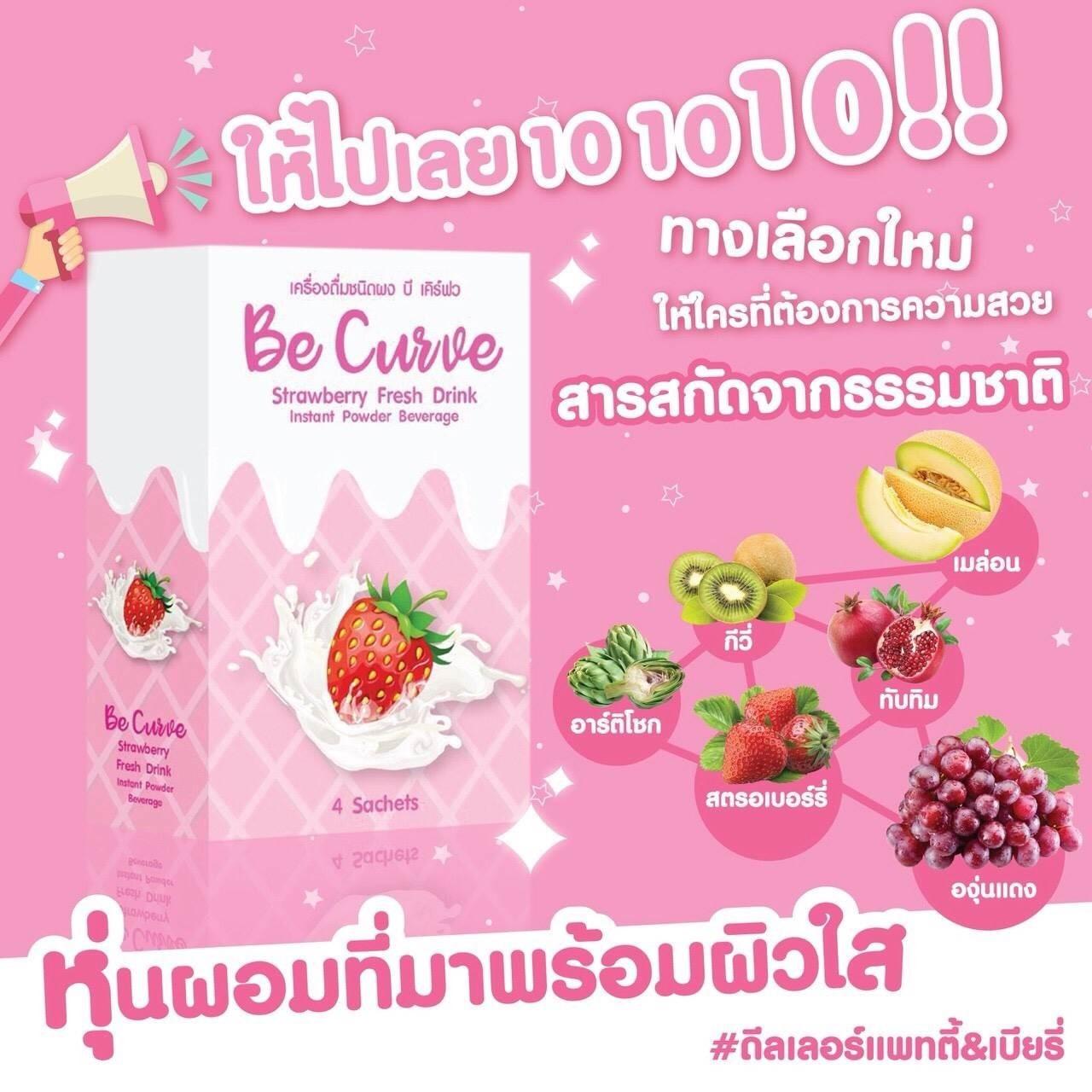 Be Curve บีเคิร์ฟว ลดน้ำหนัก By เบลล่า 4 ซอง