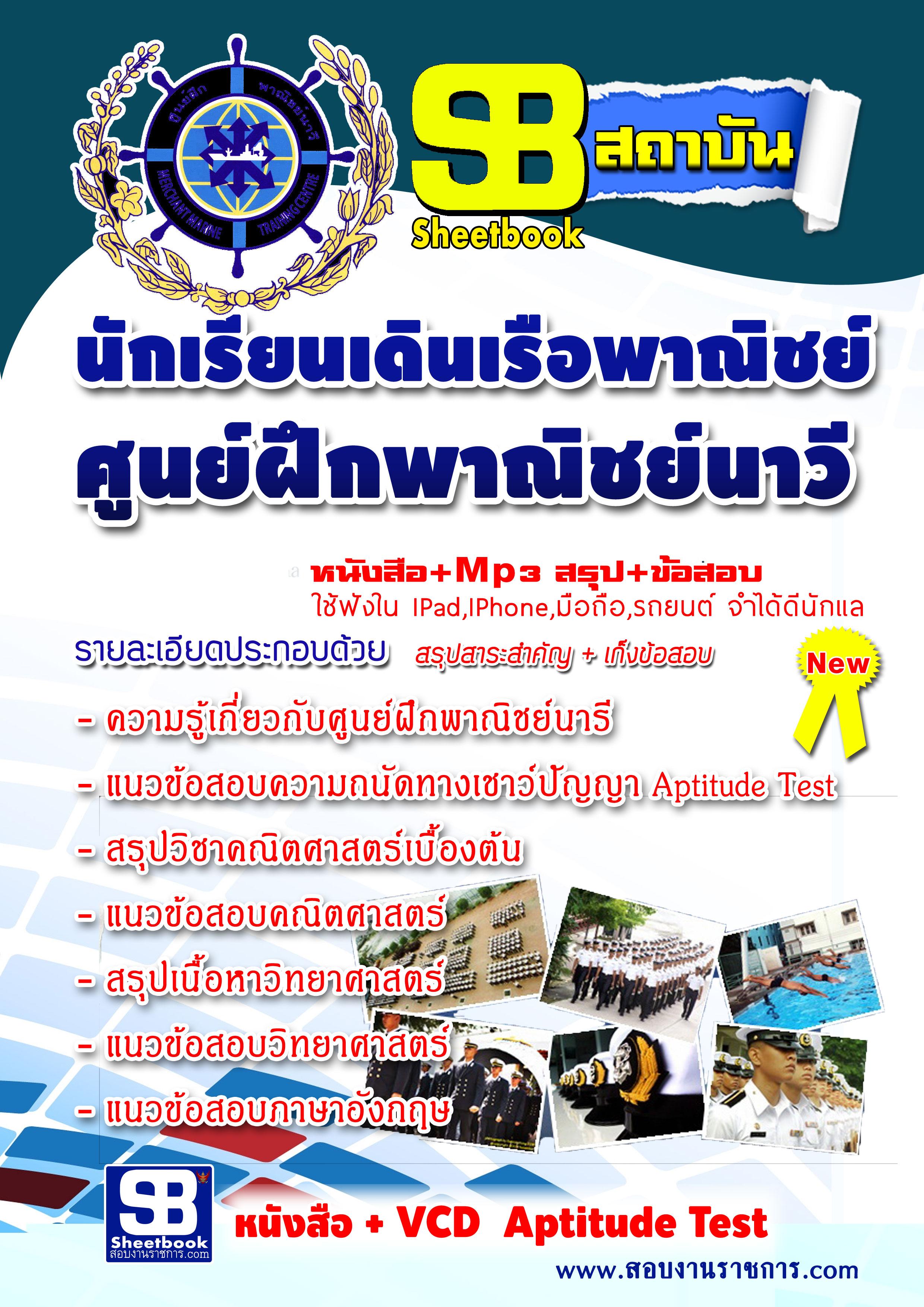 หนังสือ+VCD นักเรียนเดินเรือพาณิชย์ ศูนย์ฝึกพาณิชย์นาวี