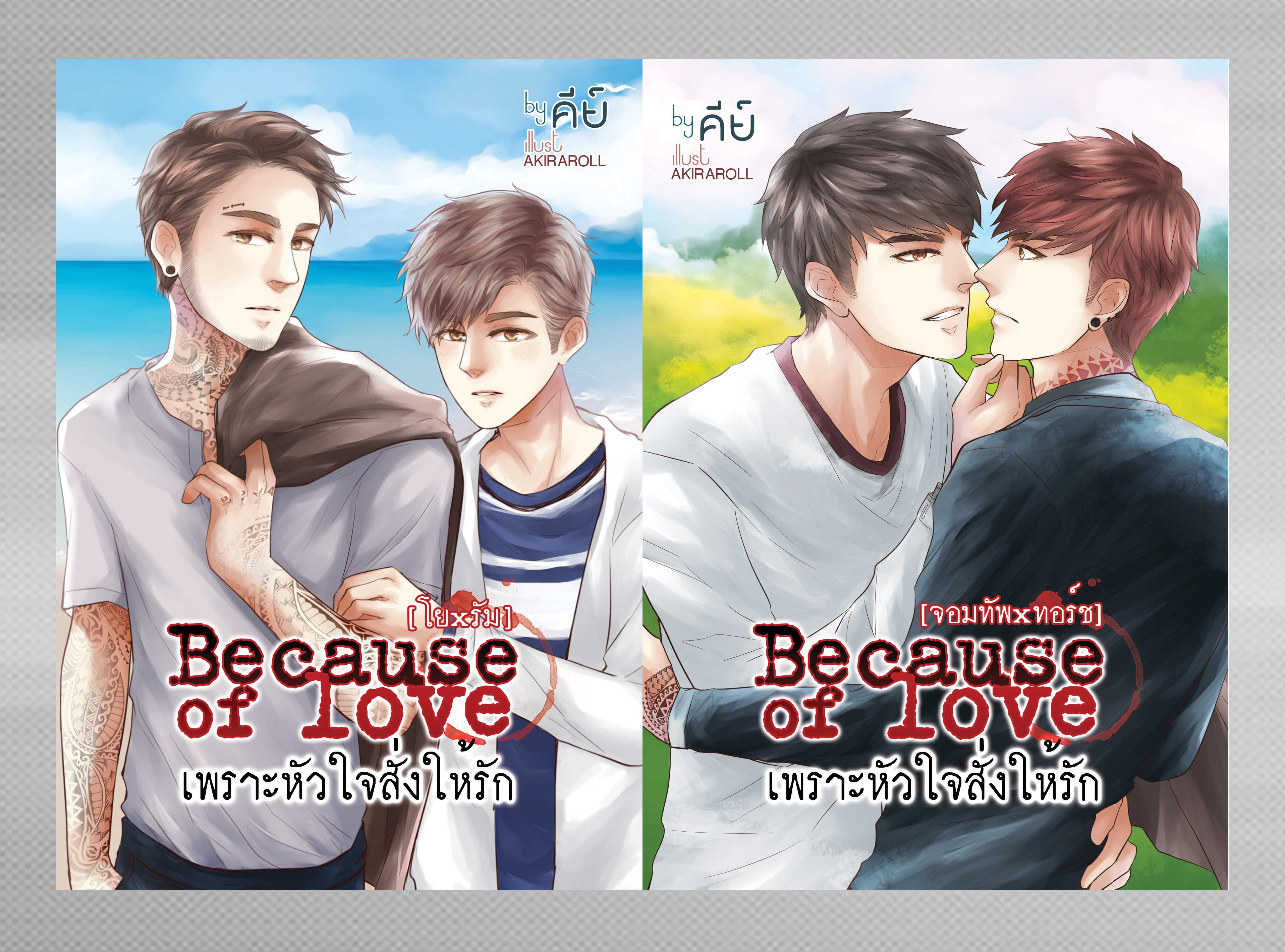 [Pre Order] Because of love เพราะหัวใจสั่งให้รัก By Key
