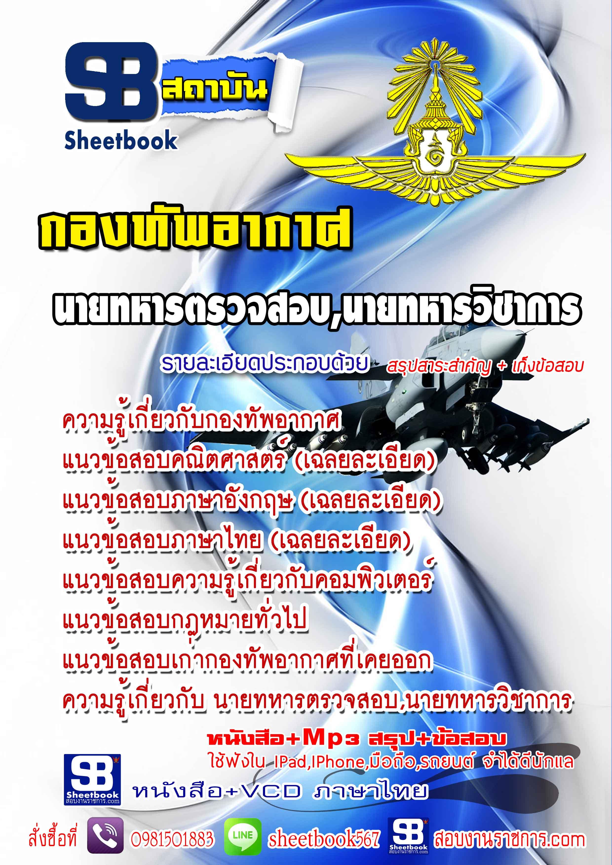 หนังสือ+VCD กองทัพอากาศ นายทหารตรวจสอบ,นายทหารวิชาการ