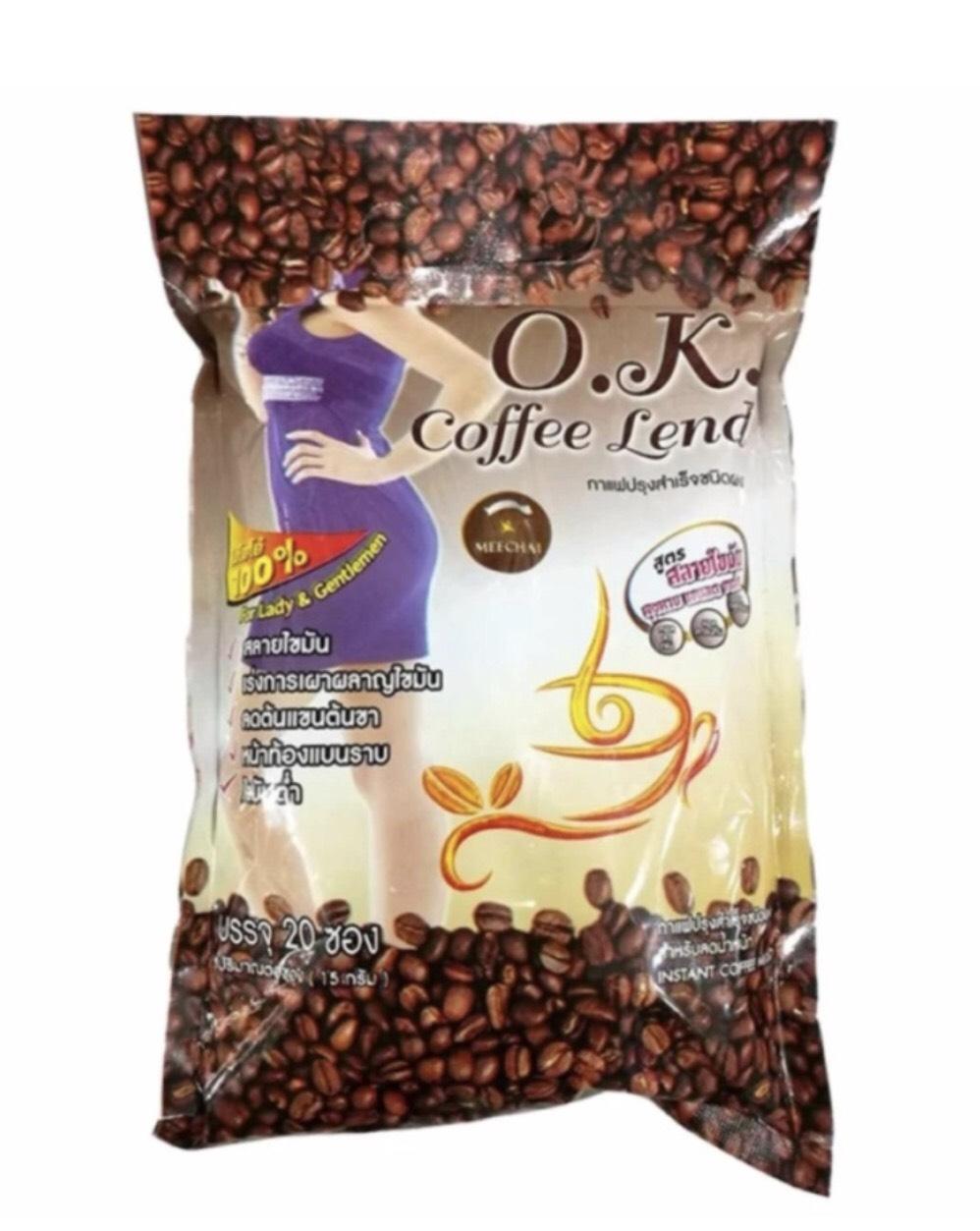โอเค คอฟฟี่ เลนด์ กาแฟลดน้ำหนัก OK Coffee Lend