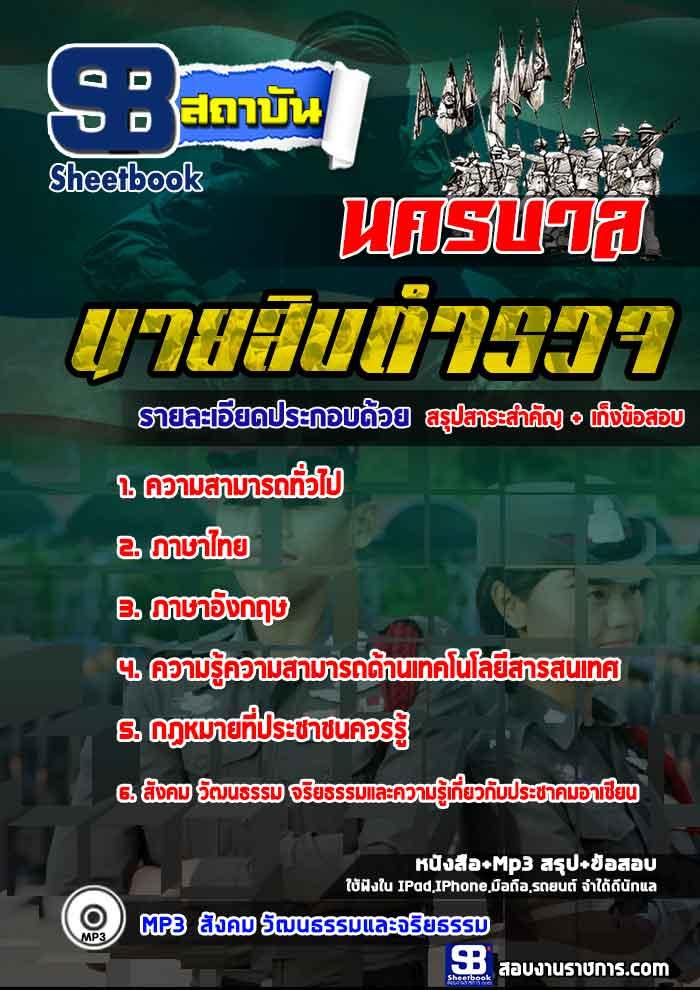 สุดยอดแนวข้อสอบตำรวจไทย นายสิบตำรวจ นครบาล