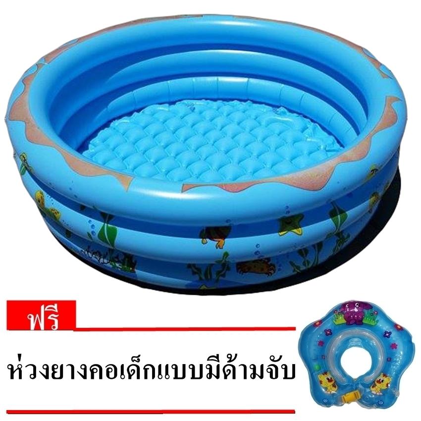 สระน้ำเด็กเป่าลม ขนาด100cm ขอบ 3 ชั้น ลายเพื่อนรักใต้ทะเล (สีฟ้า) แถมฟรีห่วงยางคอเด็ก