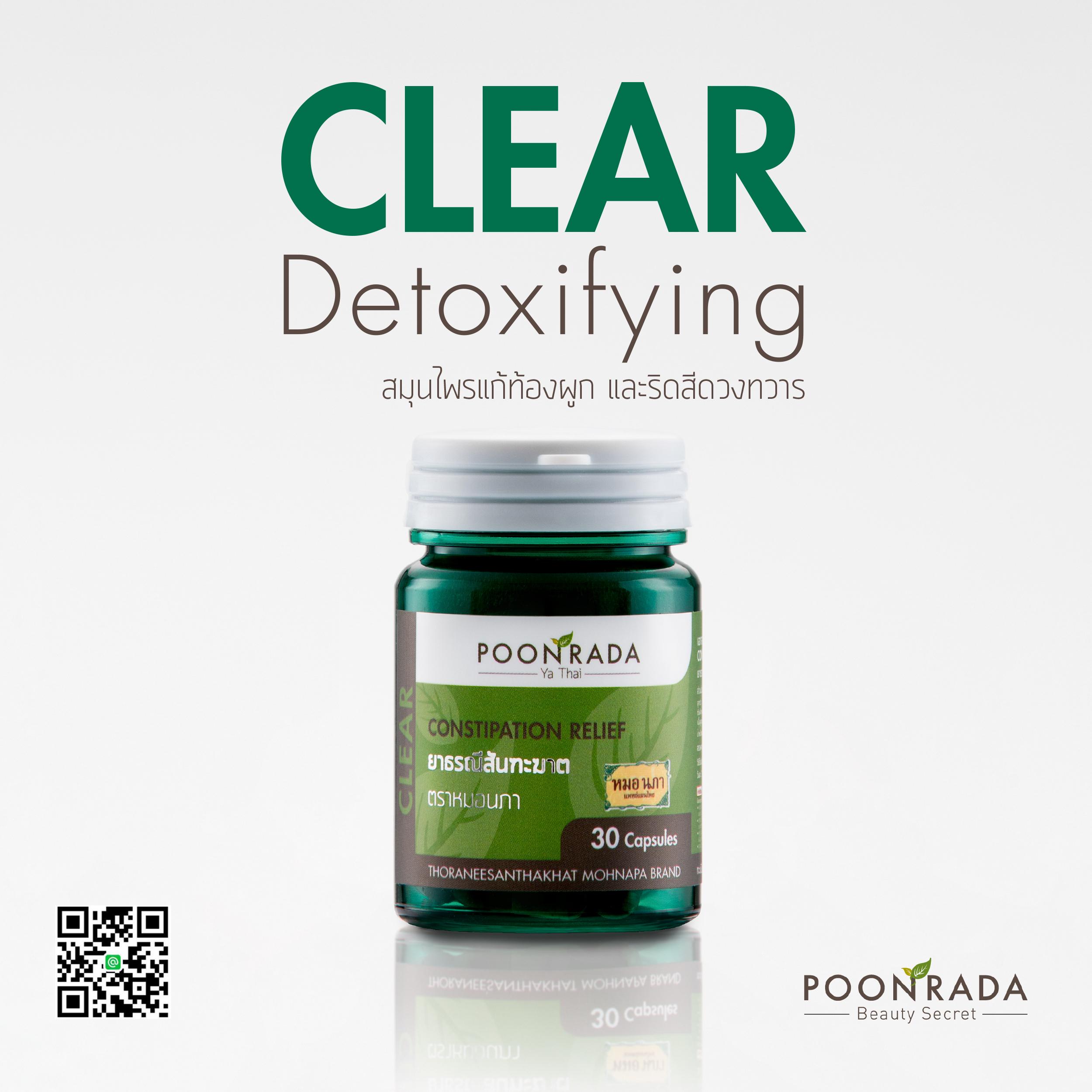 ยาสมุนไพรแก้ท้องผูกเรื้อรัง Poonrada: วิธีแก้ท้องผูกเรื้อรัง ถ่ายยาก อุจจาระแข็ง ด้วยสมุนไพร