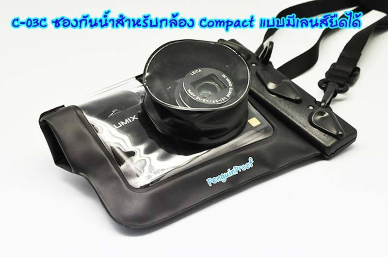C-03C ซองกันน้ำสำหรับกล้อง Compact แบบมีเลนส์ยืดได้