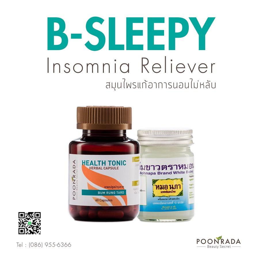 สูตรยาสมุนไพรรักษาอาการนอนไม่หลับ หลับยาก B-Sleepy
