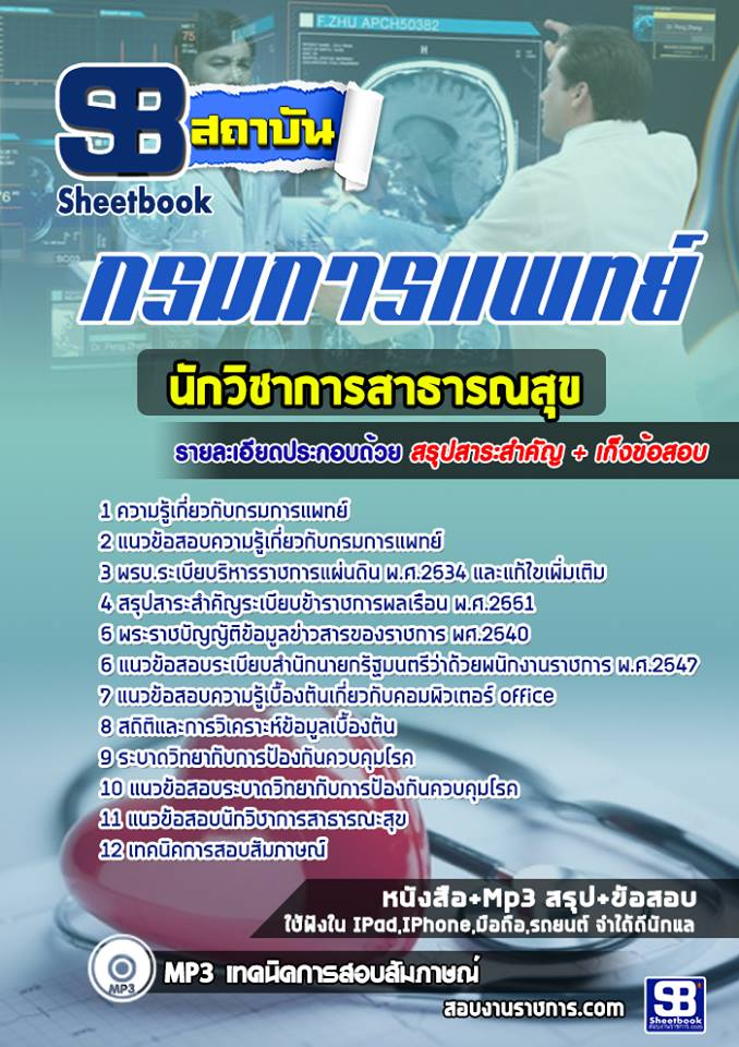 แนวข้อสอบ นักวิชาการสาธารณสุข กรมการแพทย์