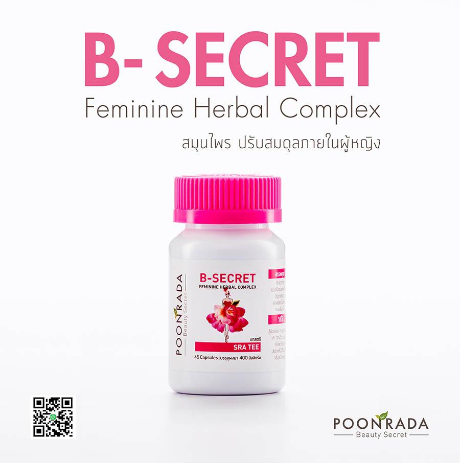 ยาสมุนไพรรักษาตกขาว แก้ปวดท้องประจำเดือน B-Secret