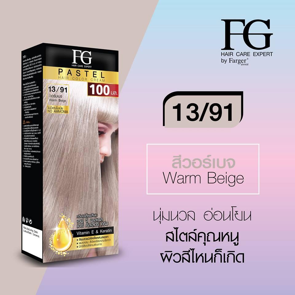 FG Pastel Hair Color Cream 13/91 วอร์มเบจ Warm Beige