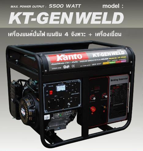 เครื่องยนต์ปั่นไฟ 2IN1 KANTO (แคนโต้) รุ่น KT-GENWELD