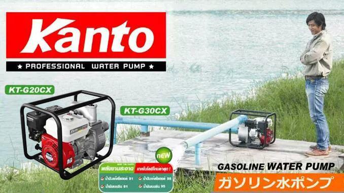 ปั้มน้ำเครื่องยนต์เบนซิน KANTO รุ่น KT-G20CX