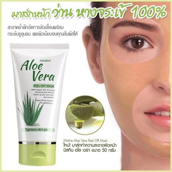 มิสทิน อโล เวร่า พีล ออฟ มาส์ก Mistine Aloe Vera Peel Of Mask มาส์กหน้าสูตรว่านหางจระเข้ 100% 50 กรัม