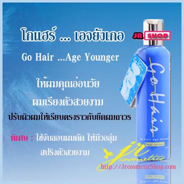 โกแฮร์ เอจ ยังเกอ Go Hair Age Younger สูตรพิเศษ...อุดมไปด้วยวิตามินอี 250 ml