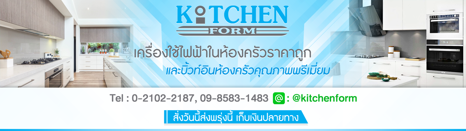 KITCHENFORM