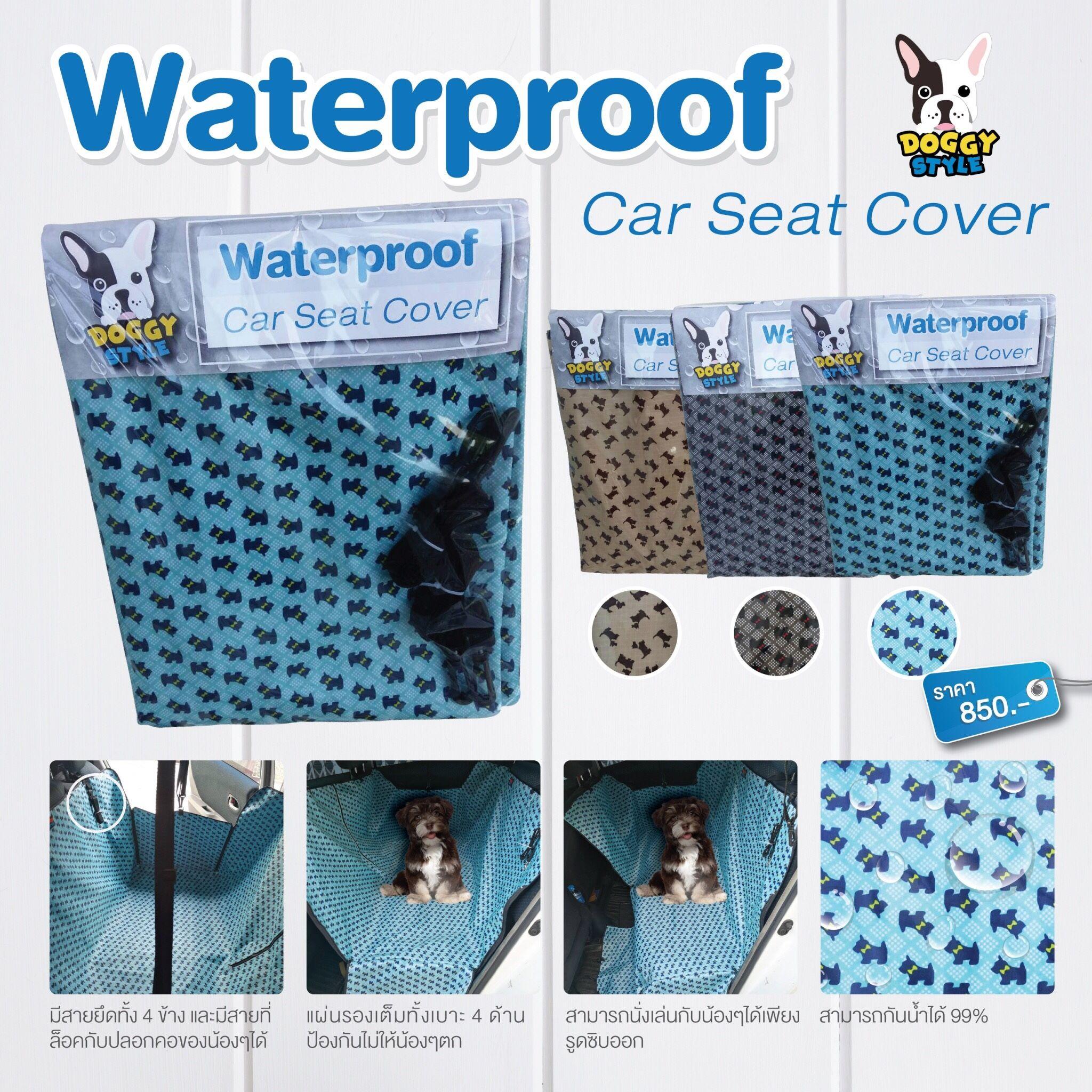 ผ้าคลุมเบาะสำหรับสัตว์เลี้ยง Car Seat Cover