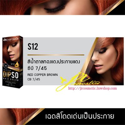 ดิ๊๊พโซ่ แฮร์ คัลเลอร์ S12 สีน้ำตาลทองแดงประกายแดง ซีบี 7/45 (Red Copper Brown CB 7/45)