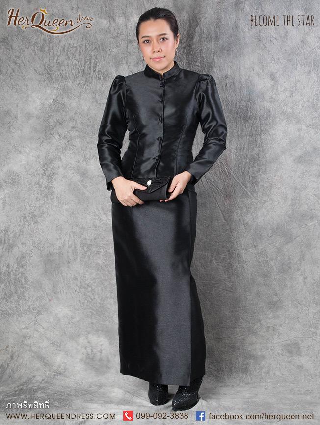 เช่า - ขาย ชุดไทยไว้ทุกข์ &#x2665 ชุดไทยจิตรลดา ไว้อาลัย แขนจีบ ผ้าไหมอิตาลีแท้ แบบเงา สีดำ